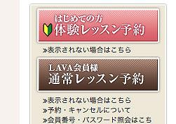 ホットヨガスタジオLAVAさんのTOPページ